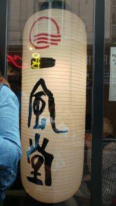 © Le torii de Gensen