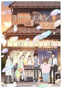 anime-saison-marchcomesinlikealion