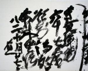 Yuige, 1982, collection of the National Museum of Modern Art, Kyoto © UNAC TOKYO