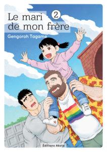 mari-de-mon-frere-2-akata
