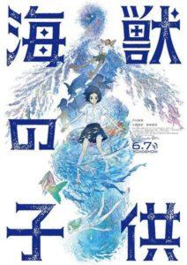 Affiche du DVD de Les Enfants de la Mer