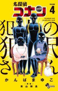 Couverture japonaise du tome 4