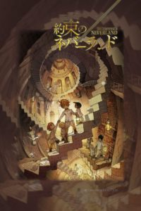 Affiche du coffret Collector The Promised Neverland 1