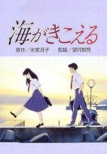 Affiche du film Je peux entendre l'Océan chez Ghibli