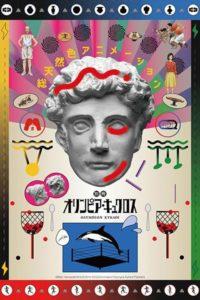 Affiche de l'anime Olympia Kyklos sur Crunchyroll
